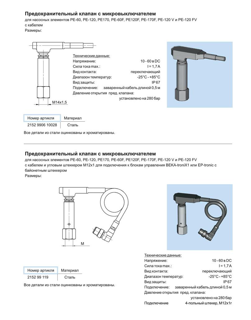 Предохранительный клапан с микровыключателем